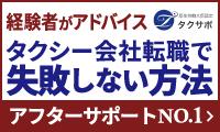 東京都内で稼ぎたいなら断然ココ!『タクサポ』