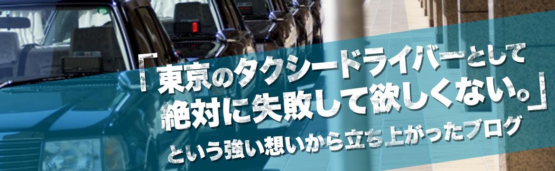 東京のタクシードライバーとして 絶対に失敗して欲しくない。 という強い想いから立ち上がったブログ