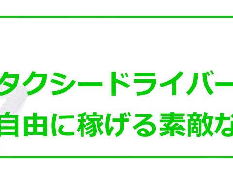 東京のタクシー運転手は実は副業でも楽に稼げる!?