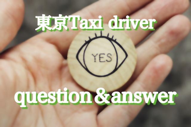 東京 タクシー