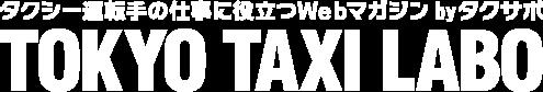 厚労省認定|東京都専門タクシー転職アドバイザー【タクサポ】のブログ