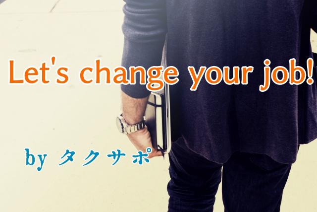 東京 タクシー転職